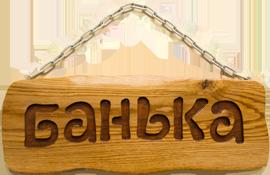 """Табличка """"Баня"""" на цепочке (дуб)"""
