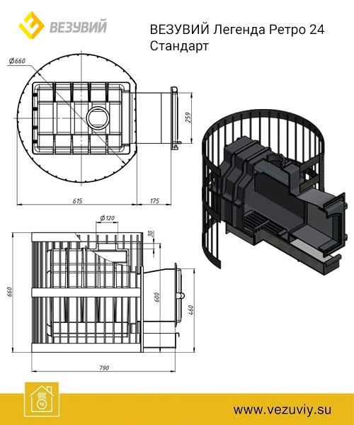 ВЕЗУВИЙ ЛЕГЕНДА РЕТРО 24 СТАНДАРТ (ДТ-4)