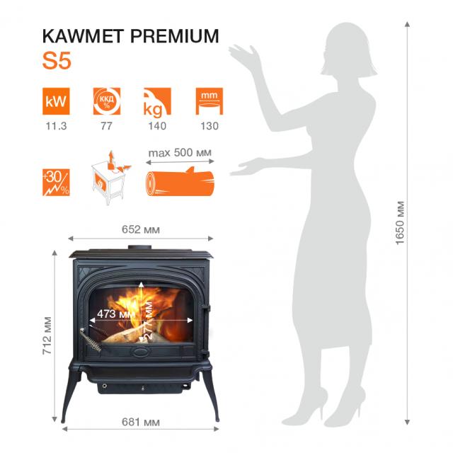 Чугунная печь KAWMET Premium S5 (11,3 кВт)