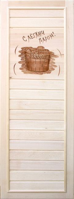 Дверь для бани «С легким паром!»