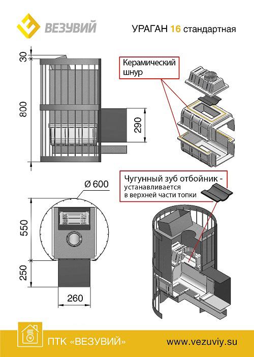 ЧУГУННАЯ ПЕЧЬ УРАГАН СТАНДАРТ 16 (ДТ-4С)