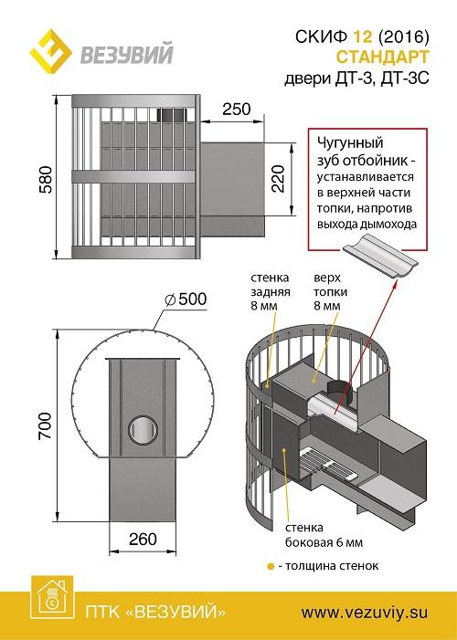 ПЕЧЬ СКИФ СТАНДАРТ 12 (ДТ-3С) Б/В