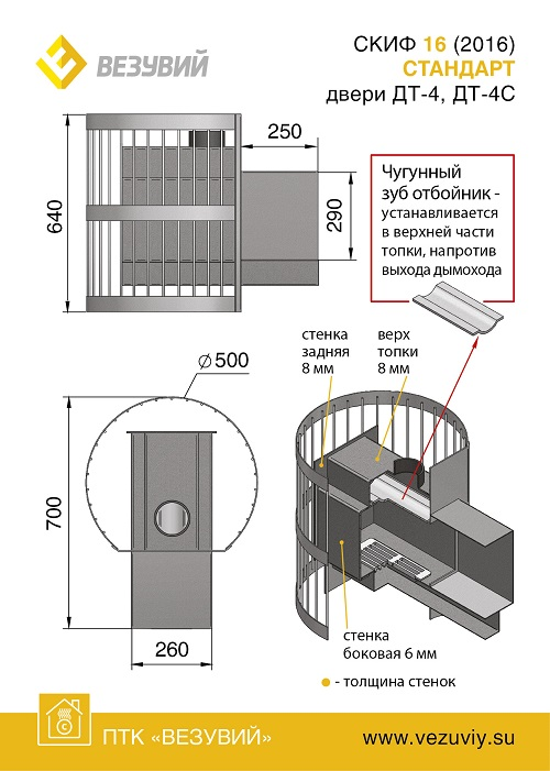 ПЕЧЬ СКИФ СТАНДАРТ 16 (ДТ-4С) Б/В